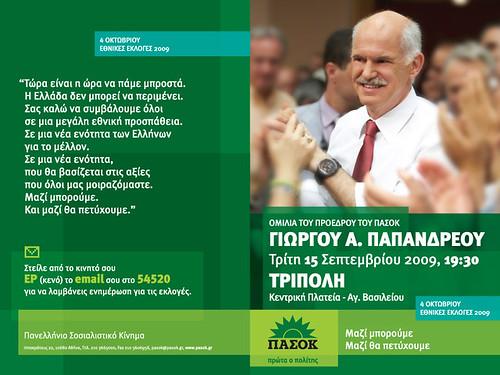 Κάλεσμα σε ομιλία | Τρίπολη 15 Σεπτεμβρίου 2009 by ΠΑΣΟΚ.