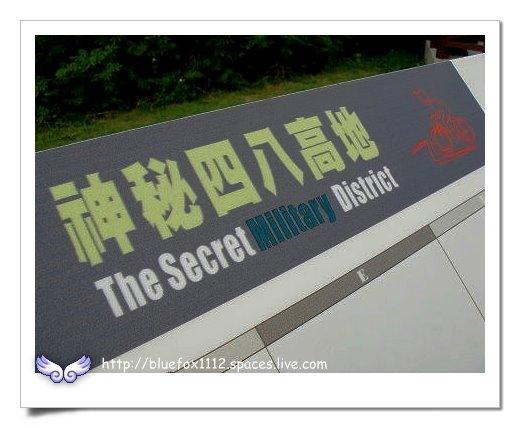 090918-3花宜6輪4日遊_七星潭自行車道05_四八高地
