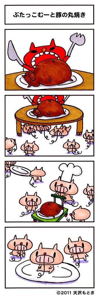 むー漫画29_ぶたっこむーと豚の丸焼き