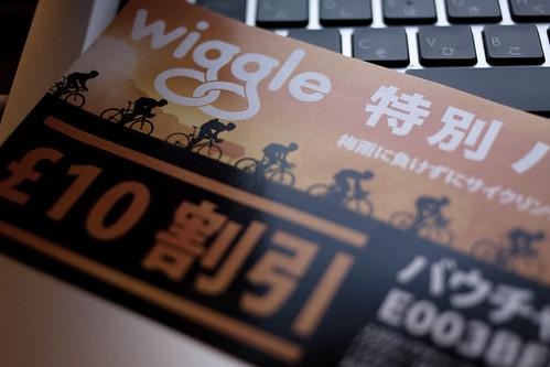Wiggle £10割引