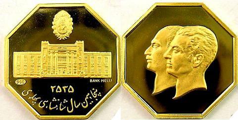 1976 Iran Pahlavi Gold Coin(Mohammad Reza Shah Pahlavi & father)