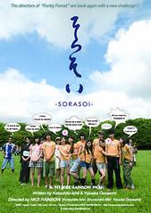 Sorasoi_poster