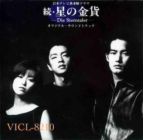 現代歌謡曲のマイルストーン・酒井法子さんの「碧いうさぎ」が、iTunes Storeで第2位に販売ランクイン。