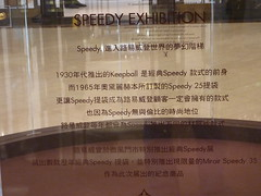 LV - SPEEDY EXHIBITION 微風廣場