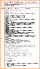 【公告】凌陽子公司凌陽電通科技董事會決議分割案之相關內容