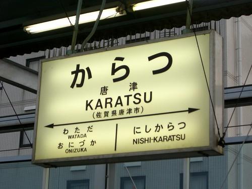 唐津駅/Karatsu station
