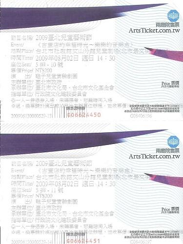 2009-0802-樂樂的音樂盒 -5.JPG
