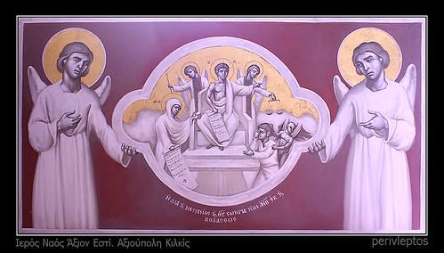 Ιερός Ναός Παναγίας  «Άξιον Εστί»,  Αξιούπολη Κιλκίς..
