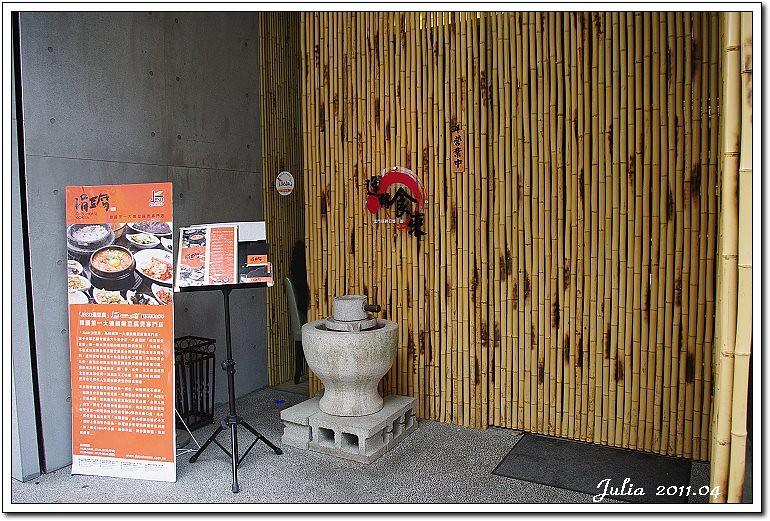 涓豆腐 (2)