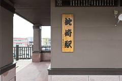 (GenJapan1986) Tags: travel station japan kagoshima    25mm  2014 nikond600 zf2   distagont225