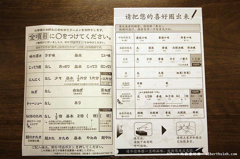 【日本廣島美食】廣島本通.一蘭拉麵 (6)