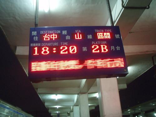 可以直達新烏日(台中高鐵站)
