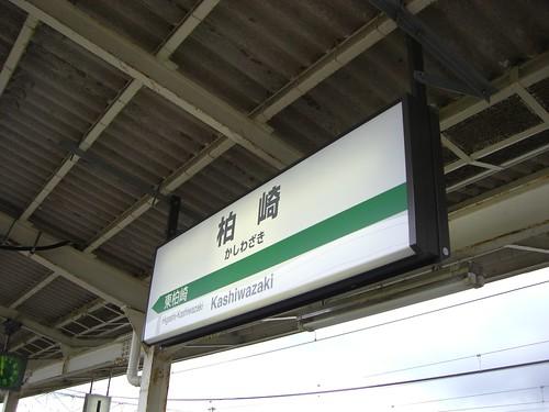 柏崎駅/Kashiwazaki Station