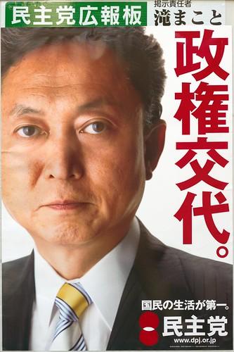DPJ Poster