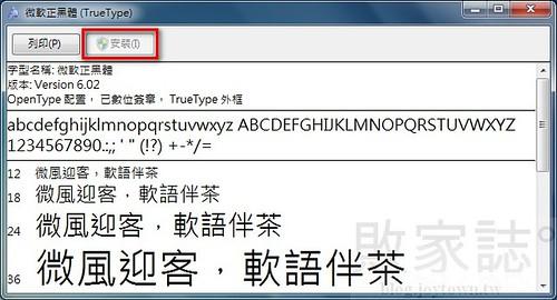 字體預覽器