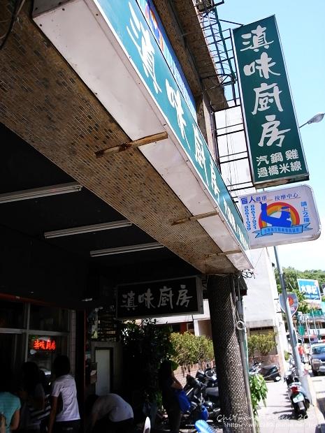[台北]木柵政大。滇味廚房。一鍋雲南過橋米線