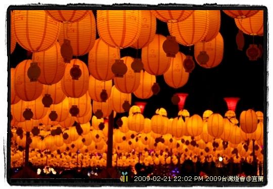 2009年台灣燈會在宜蘭---周圍燈光 (11)