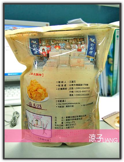 楊記家傳地瓜酥02