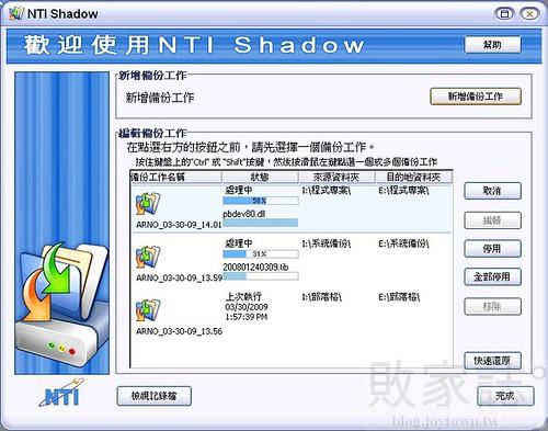 NTI Shadow UI