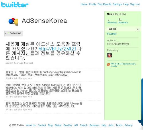 구글 애드센스 트위터