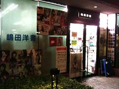 渋谷南青山090809