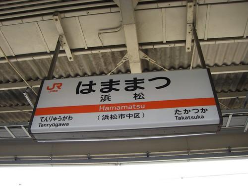 浜松駅/Hamamatsu station