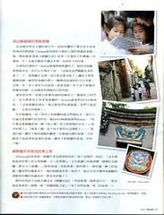 學前教育雜誌專訪2 (2)