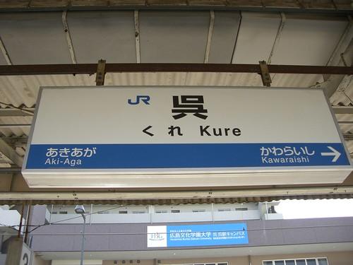呉駅/Kure station