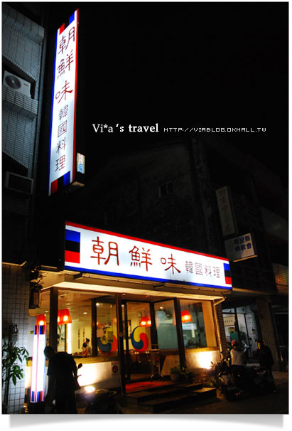 【南投美食餐廳】南投餐廳推薦~朝鮮味韓國料理【南投美食餐廳】南投餐廳推薦~朝鮮味韓國料理