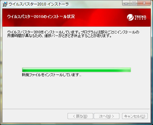 ウイルスバスター2010はインストールが早くなった・・・・かな?