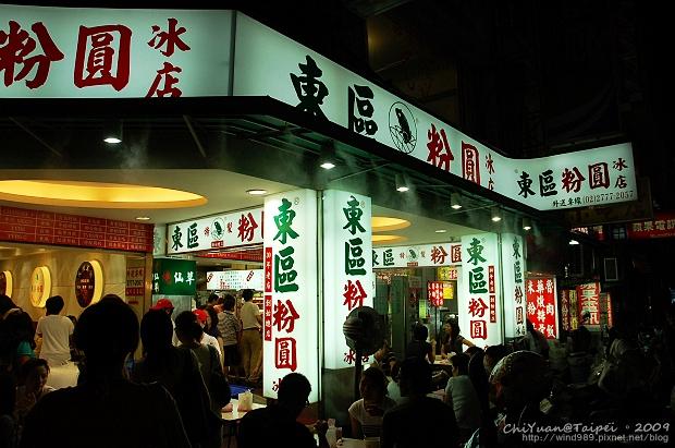 台北東區粉圓冰店01.jpg