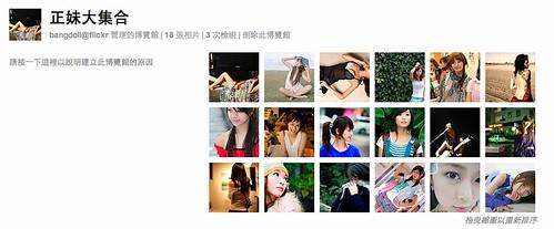 flickr的新功能:博覽館