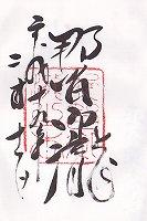 gosyuin_09