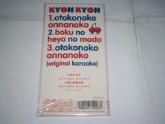 全新 原裝絕版 1996年 10月21日 小泉今日子 KYOKO  KOIZUMI KYON CD Single 原價 1000YEN 初版 2