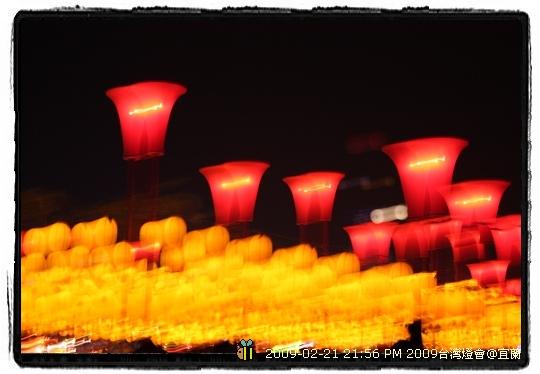 2009年台灣燈會在宜蘭---周圍燈光 (9)
