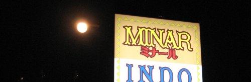 MINAR ミナール インドレストラン