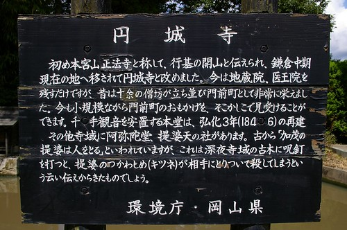 円城寺 #5