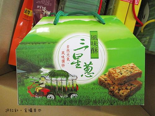 康成食品蔥沙其馬禮盒