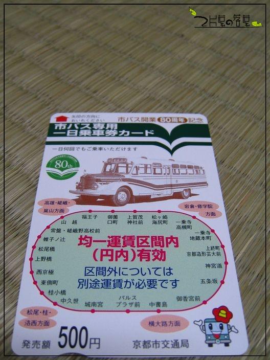 京都公車_03.JPG