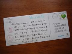 給自己的明信片