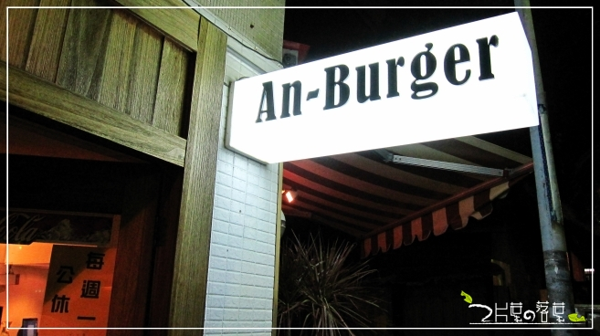 An Burger_01