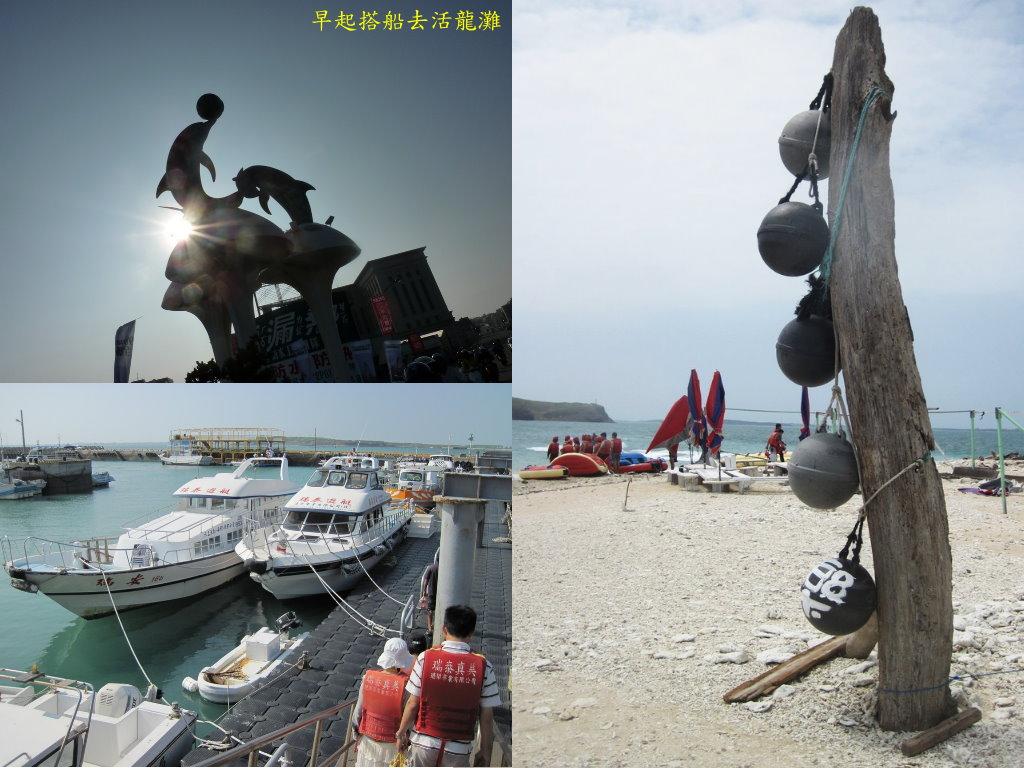 19 第二天搭船去活龍灘玩水上活動.jpg