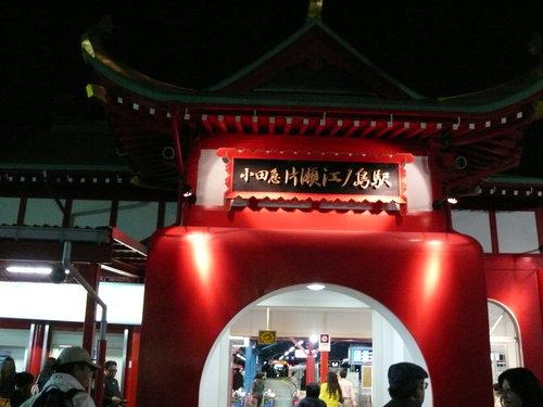 片瀨江之島車站