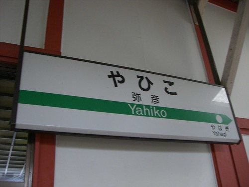 弥彦駅/Yahiko station