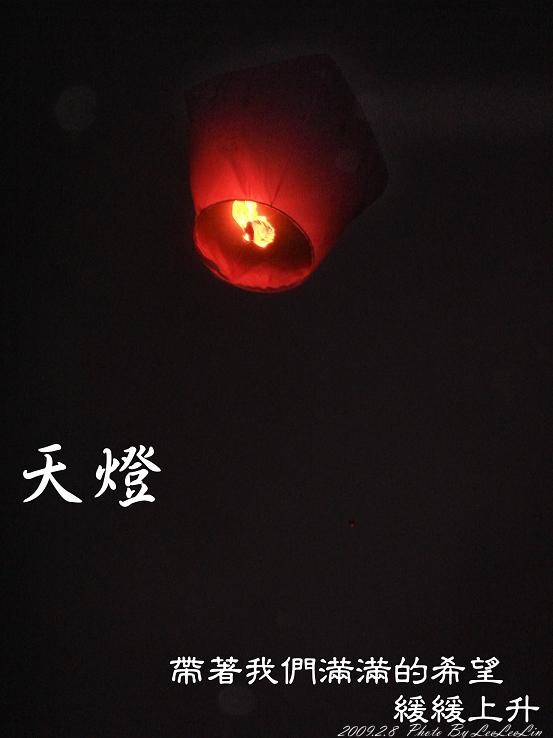 新北平溪老街景點-菁桐駅放天燈|太平輪電影場景