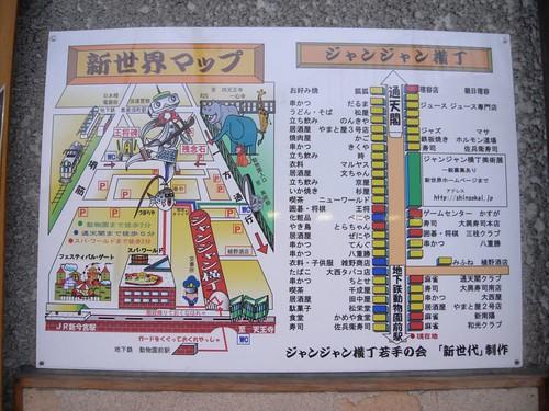 大阪「新世界」ジャンジャン横丁-01