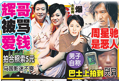Shin Min Daily headline - 16 March 2009
