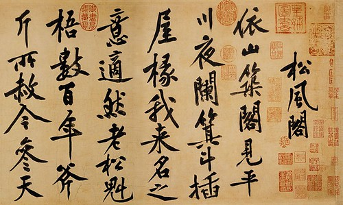 chinese calligraphy drawing - photo #41