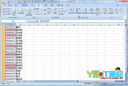Excel刪除重複A05