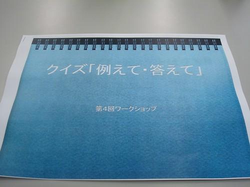 20091004_03